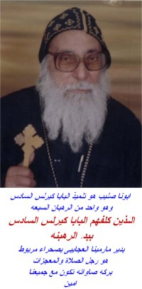 The Late Father Salib AvaMina - Click for Arabic Biography and Miracle Accounts of Abouna Salib